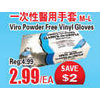 Viro Powder Free Vinyl Gloves - $2.99 ($2.00 off)